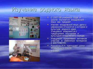 Изучение родного языка С 2007-08 учебного года в школе изучается мордовский я...