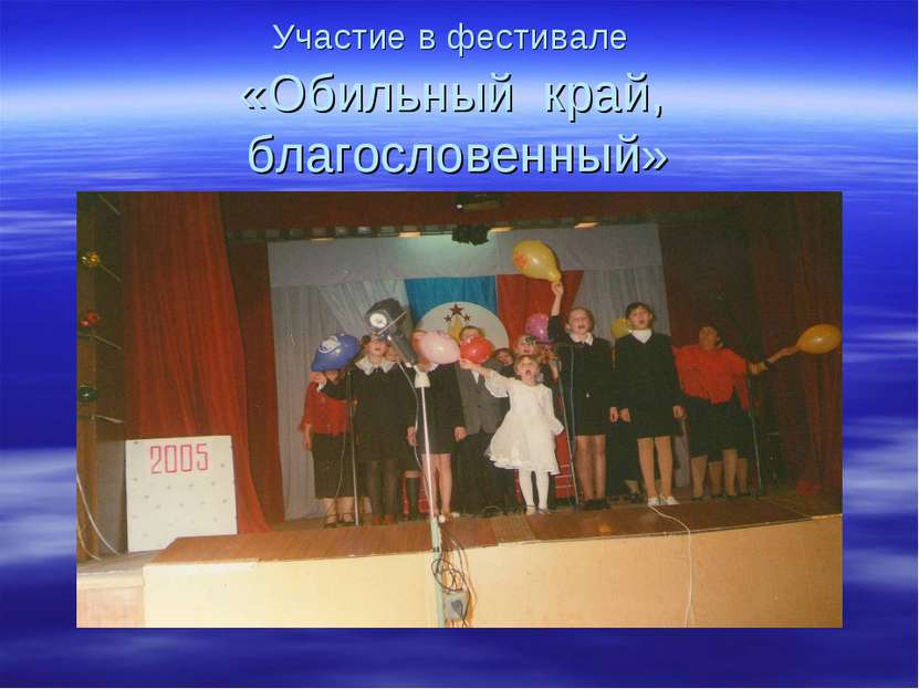 Участие в фестивале «Обильный край, благословенный»