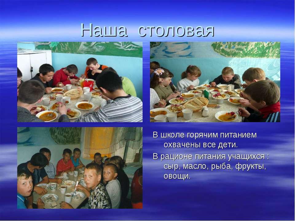Наша столовая В школе горячим питанием охвачены все дети. В рационе питания у...