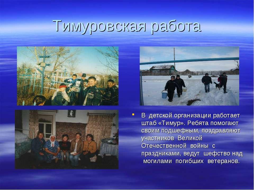 Тимуровская работа В детской организации работает штаб «Тимур». Ребята помога...
