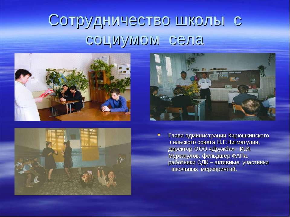 Сотрудничество школы с социумом села Глава администрации Кирюшкинского сельск...