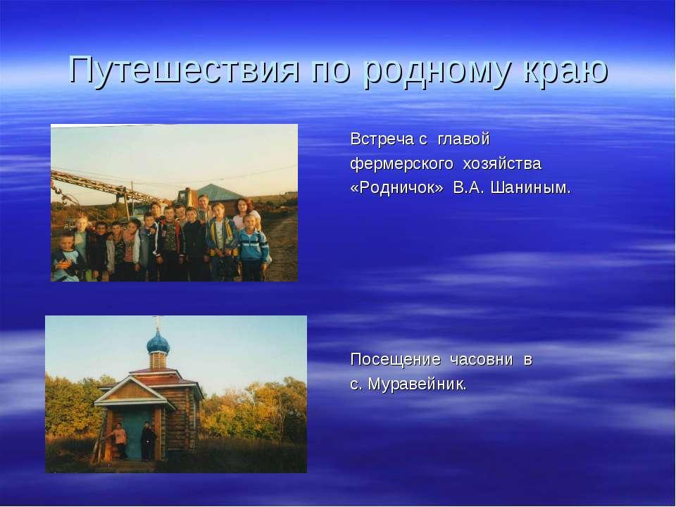 Путешествия по родному краю Встреча с главой фермерского хозяйства «Родничок»...