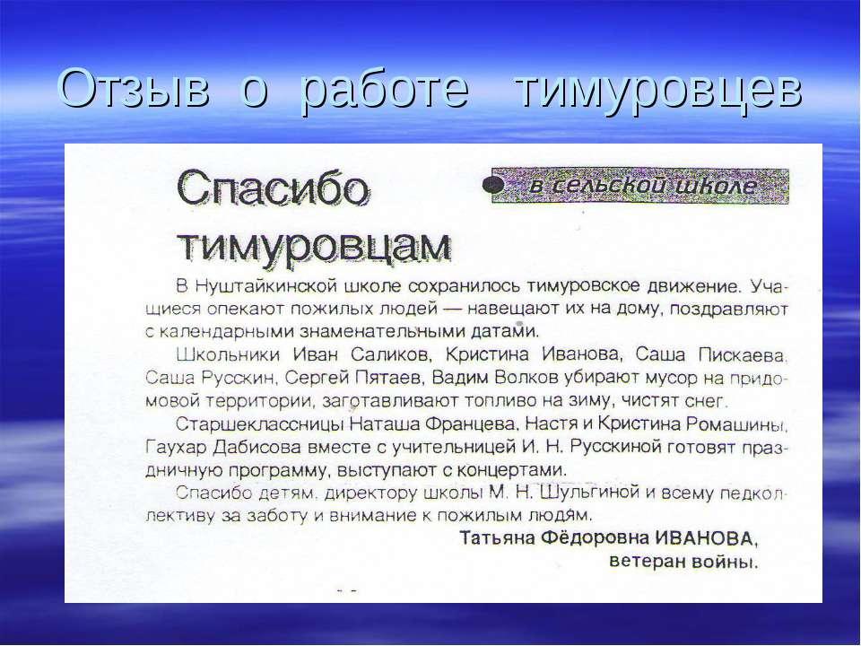 Отзыв о работе тимуровцев