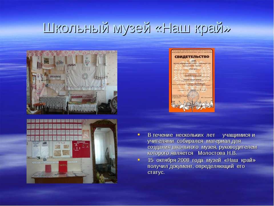 Школьный музей «Наш край» В течение нескольких лет учащимися и учителями соби...