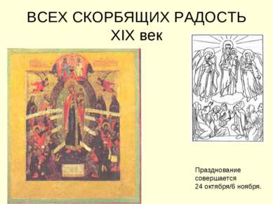 ВСЕХ СКОРБЯЩИХ РАДОСТЬ XIX век Празднование совершается 24 октября/6 ноября.