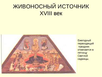 ЖИВОНОСНЫЙ ИСТОЧНИК XVIII век Ежегодный переходящий праздник отмечается в пят...