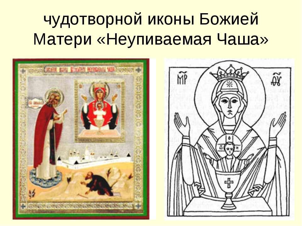 чудотворной иконы Божией Матери «Неупиваемая Чаша»