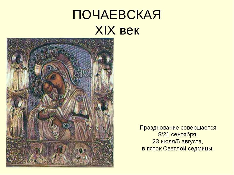 ПОЧАЕВСКАЯ XIX век Празднование совершается 8/21 сентября, 23 июля/5 августа,...