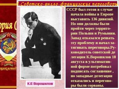 СССР был готов в случае начала войны в Европе выставить 136 дивизий. Но они д...