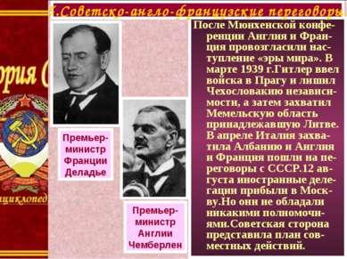 После Мюнхенской конфе-ренции Англия и Фран-ция провозгласили нас-тупление «э...