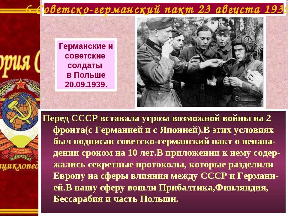 6.Советско-германский пакт 23 августа 1939 г. Германские и советские солдаты ...