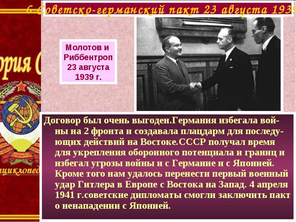 6.Советско-германский пакт 23 августа 1939 г. Молотов и Риббентроп 23 августа...