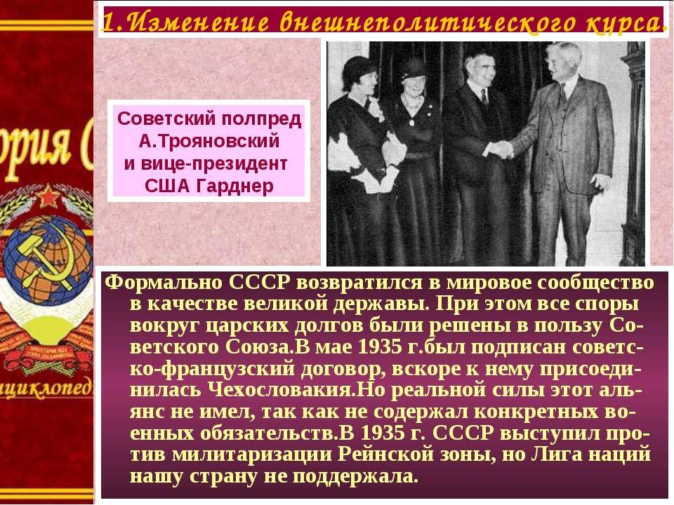 Формально СССР возвратился в мировое сообщество в качестве великой державы. П...
