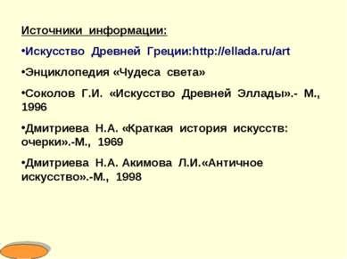 Источники информации: Искусство Древней Греции:http://ellada.ru/art Энциклопе...