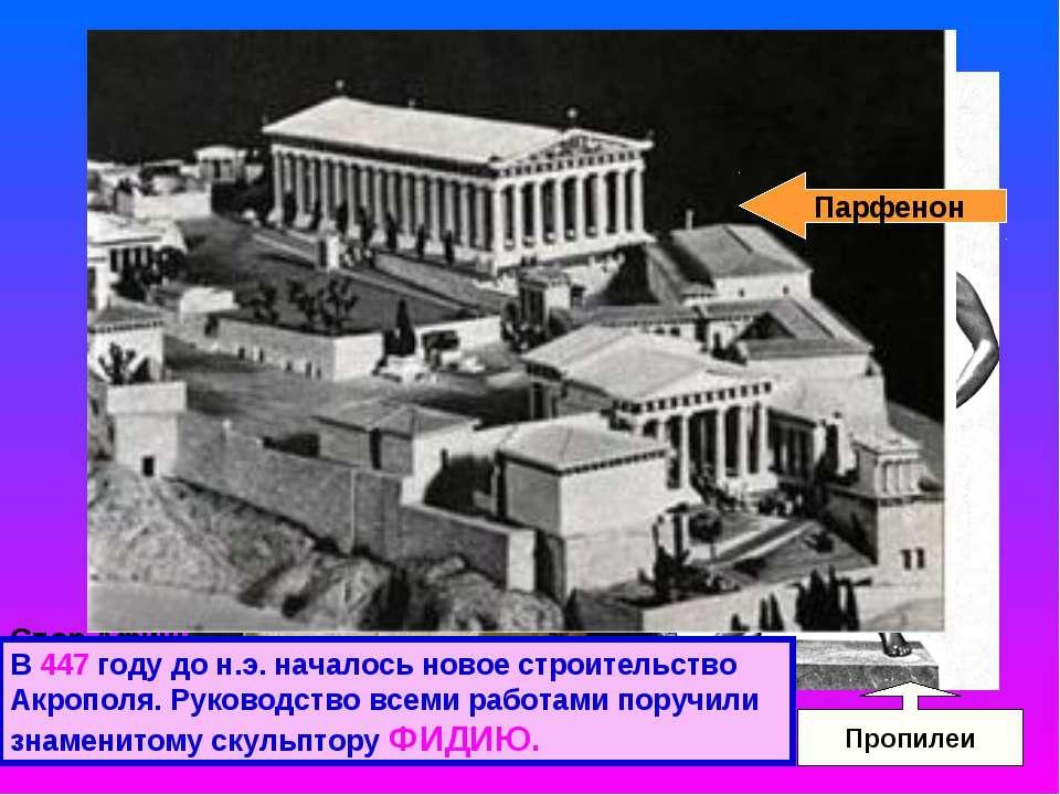 Спор Афины и Посейдона за правом владеть Аттикой Пропилеи В 447 году до н.э. ...