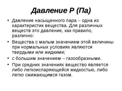 Давление Р (Па) Давление насыщенного пара – одна из характеристик вещества. Д...