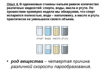 Опыт 4. В одинаковые стаканы нальем равное количество различных жидкостей: сп...