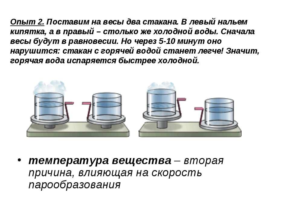 Опыт 2. Поставим на весы два стакана. В левый нальем кипятка, а в правый – ст...