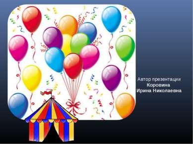 Автор презентации Коровина Ирина Николаевна