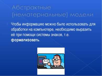 Чтобы информацию можно было использовать для обработки на компьютере, необход...