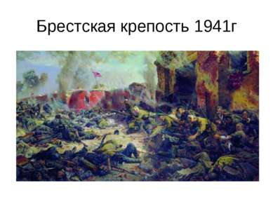 Брестская крепость 1941г