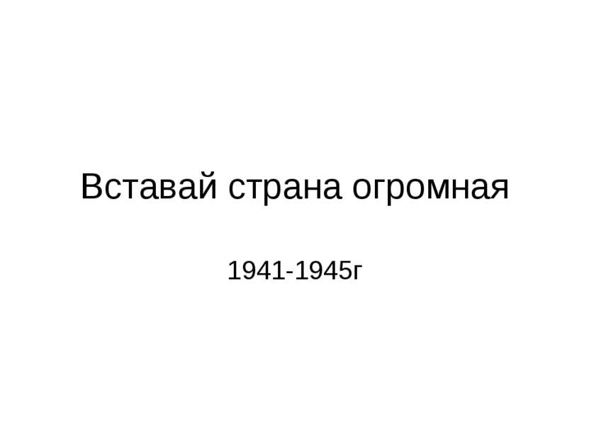 Вставай страна огромная 1941-1945г