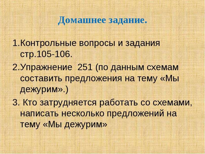 Домашнее задание. 1.Контрольные вопросы и задания стр.105-106. 2.Упражнение 2...