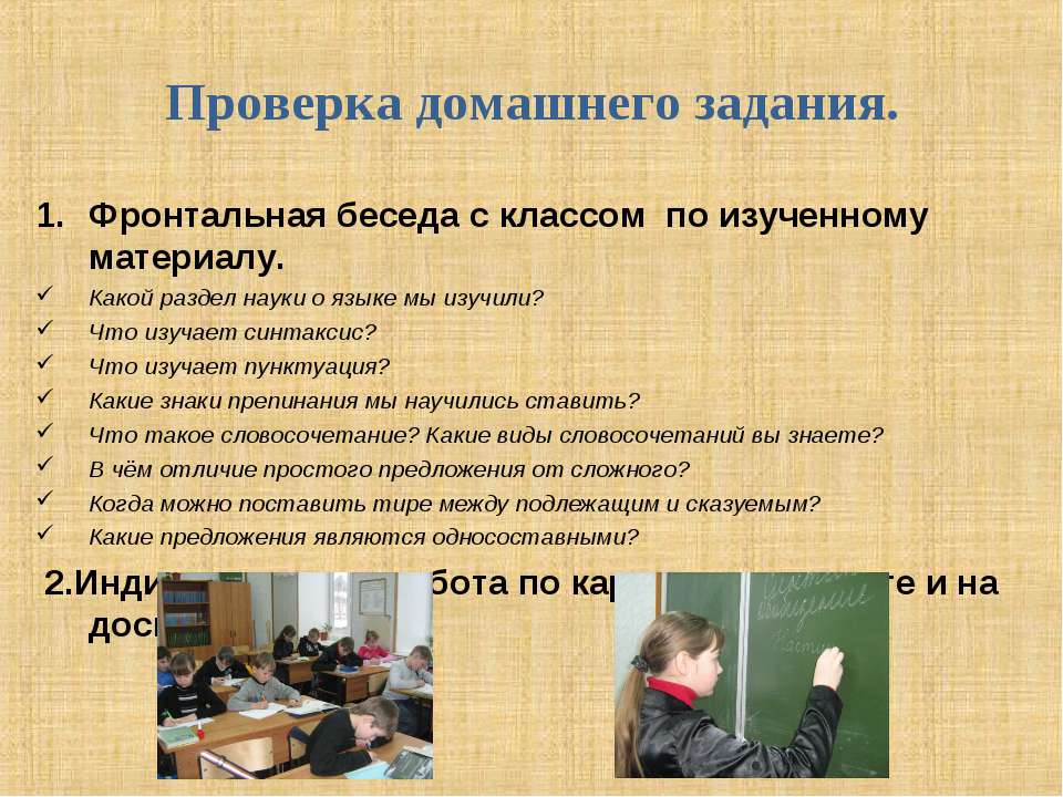 Проверка домашнего задания. Фронтальная беседа с классом по изученному матери...