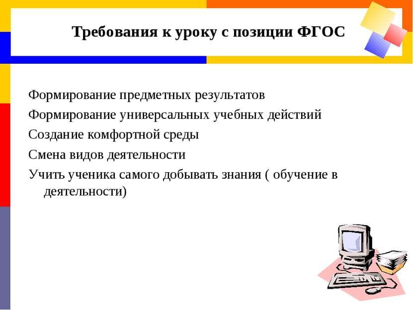 Формирование предметных результатов Формирование универсальных учебных действ...