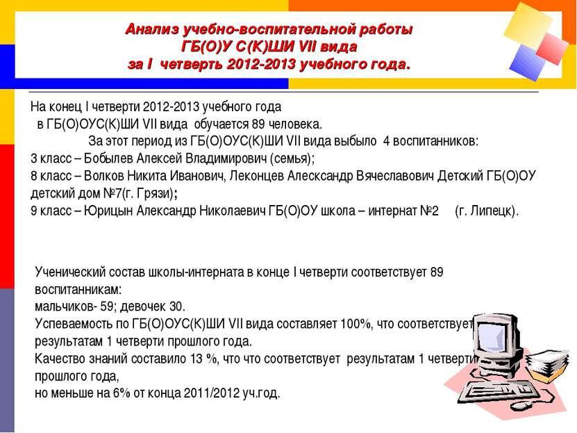 Анализ учебно-воспитательной работы ГБ(О)У С(К)ШИ VII вида за I четверть 2012...