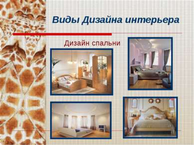 Виды Дизайна интерьера Дизайн спальни