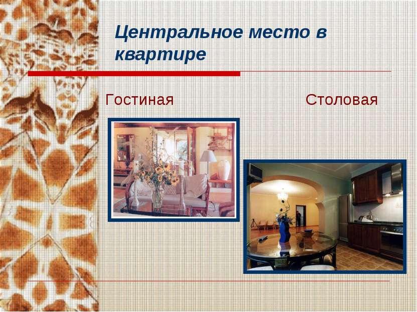 Центральное место в квартире Гостиная Столовая
