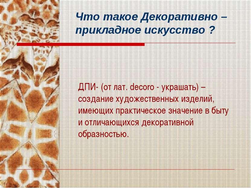 Что такое Декоративно – прикладное искусство ? ДПИ- (от лат. decoro - украшат...