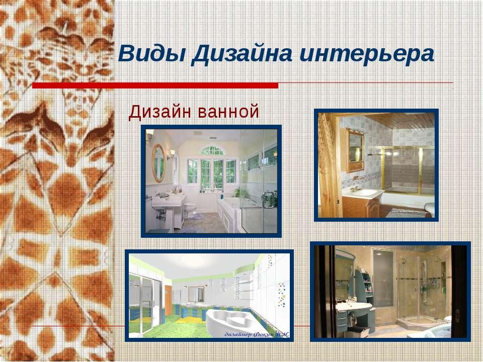 Виды дизайн интерьера квартир