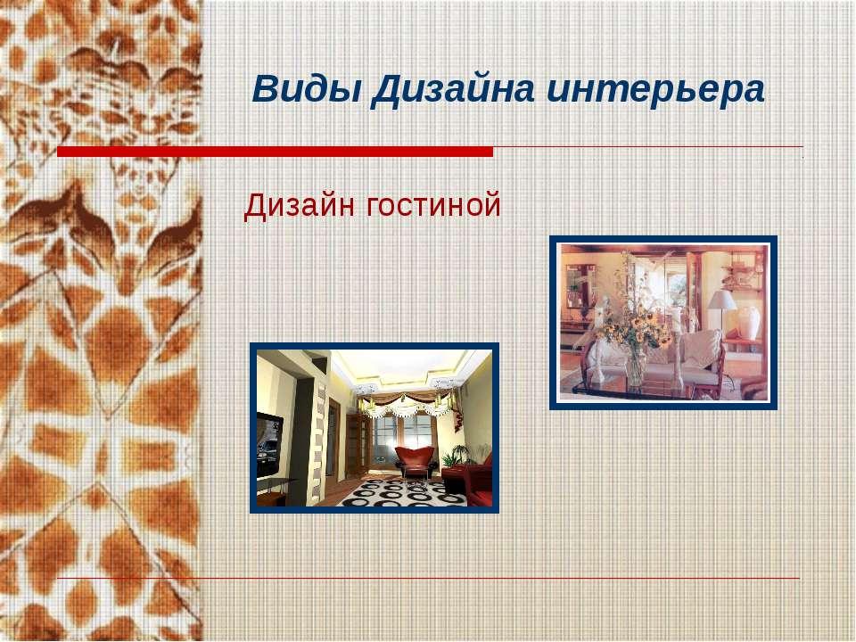 Виды Дизайна интерьера Дизайн гостиной