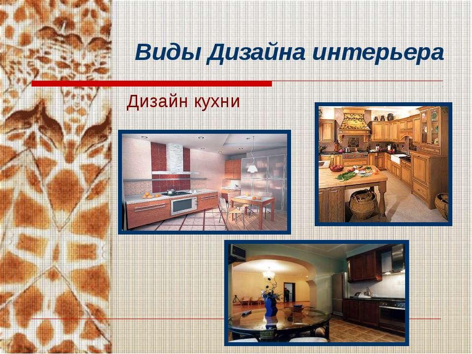 Виды Дизайна интерьера Дизайн кухни