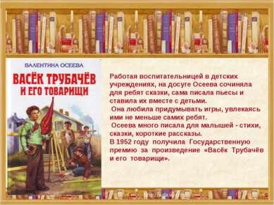 Работая воспитательницей в детских учреждениях, на досуге Осеева сочиняла для...