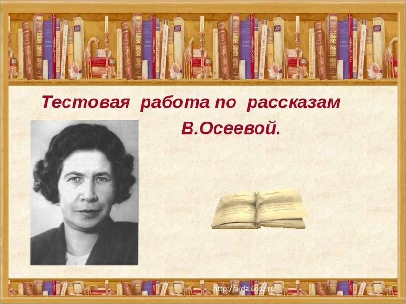 Тестовая работа по рассказам В.Осеевой.