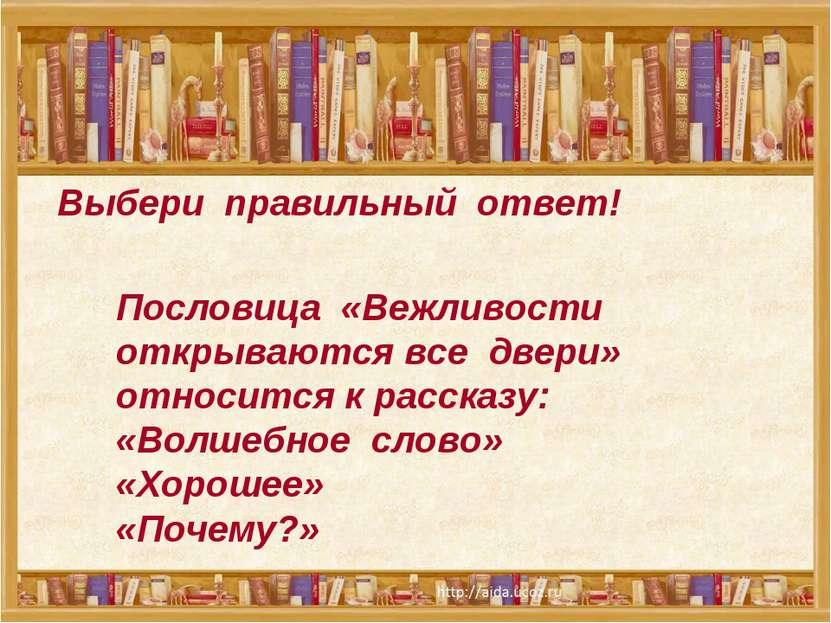 Выбери правильный ответ! Пословица «Вежливости открываются все двери» относит...
