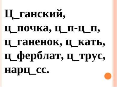 Ц_ганский, ц_почка, ц_п-ц_п, ц_ганенок, ц_кать, ц_ферблат, ц_трус, нарц_сс.