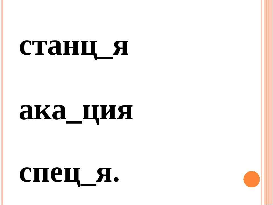 станц_я ака_ция спец_я.
