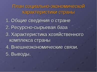 План социально-экономической характеристики страны 1. Общие сведения о стране...