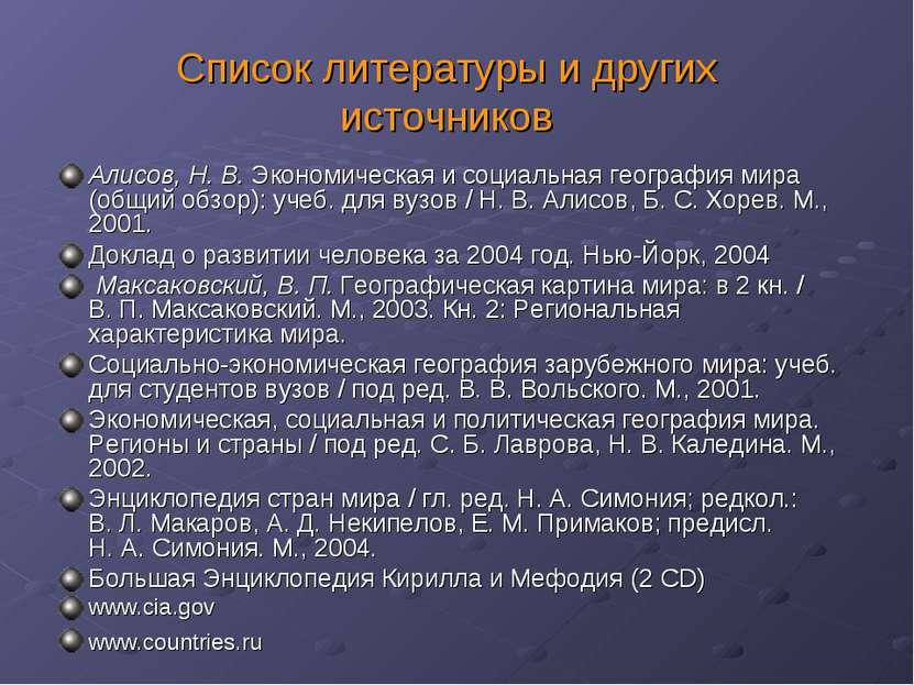 Список литературы и других источников Алисов,Н.В. Экономическая и социальна...