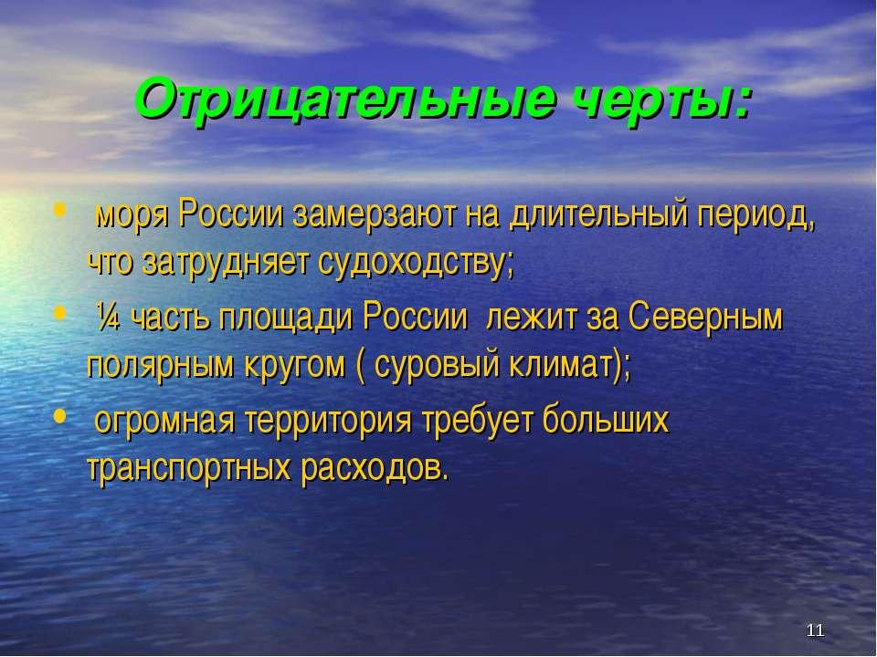 * Отрицательные черты: моря России замерзают на длительный период, что затруд...