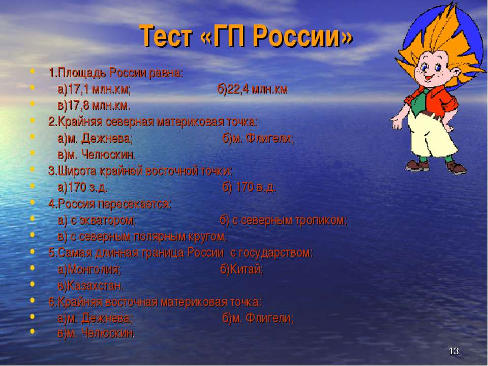 * Тест «ГП России» 1.Площадь России равна: а)17,1 млн.км; б)22,4 млн.км в)17,...