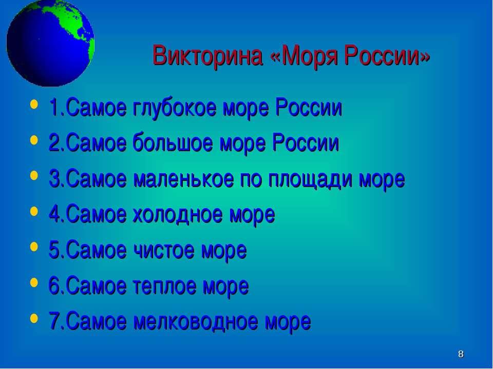 * Викторина «Моря России» 1.Самое глубокое море России 2.Самое большое море Р...