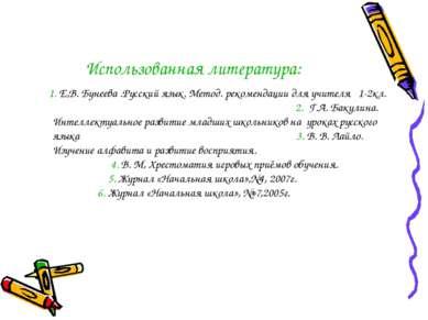 Использованная литература: 1. Е,В. Бунеева .Русский язык. Метод. рекомендации...