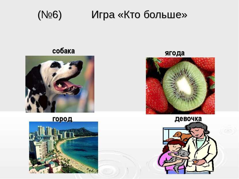 (№6) Игра «Кто больше» собака ягода город девочка