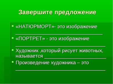 Завершите предложение «НАТЮРМОРТ»- это изображение __________________________...