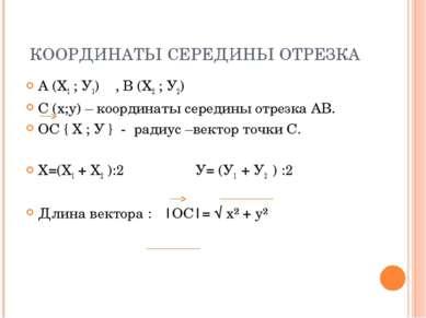 КООРДИНАТЫ СЕРЕДИНЫ ОТРЕЗКА А (Х1 ; У1) , В (Х2 ; У2) С (х;у) – координаты се...